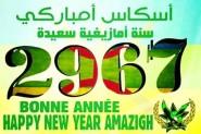 """جريدة تنغير انفو تتمنّى لكم سنة أمازيغية سعيدة 2967 """"أَسْكْوَاسْ ذَامَايْنُو ذّامكَايْزْ"""""""