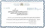 وزارة التربية الوطنية تنظم تكوينات لفائدة الأساتذة الموظفين بموجب عقود خلال الموسم 2016/2017