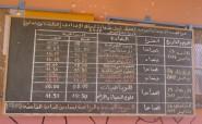 ثانوية سيدي محمد بن عبد الله التأهيلية بتنغير: إنطلاق أول أيام الإمتحان الموحد المحلي دورة يناير 2017