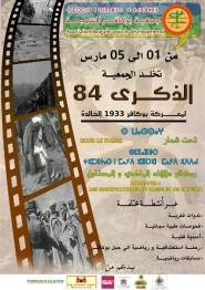 تنغير : جمعية بوكافر تخلد الذكرى 84 لمعركة بوكافر + البرنامج
