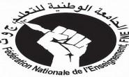 نقابة fne تستنكر الإعفاءات التي طالت عددا من أطر وزارة التربية الوطنية