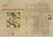 جديد منشورات فكر ،كتاب (محاضرات في لسانيات النص)  لجميل حمداوي