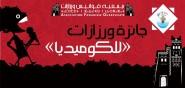 النسخة الأولى من « جائزة ورزازات للكوميديا »يوم 25 فبراير