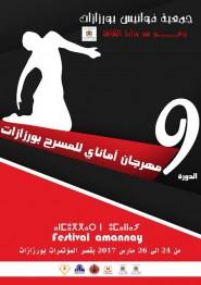 """الدورة التاسعة لمهرجان """"اماناي"""" أيام 24،25و26 مارس 2017 بورزازات"""