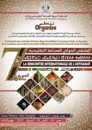 الملتقى الدولي السابع للصناعة التقليدية بورزازات من 04 إلى غاية 24 ابريل 2017