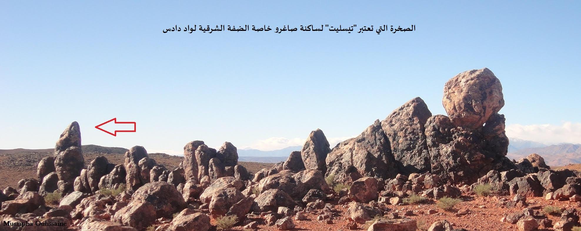 المرأة الأمازيغية التي تحولت إلى صخرة