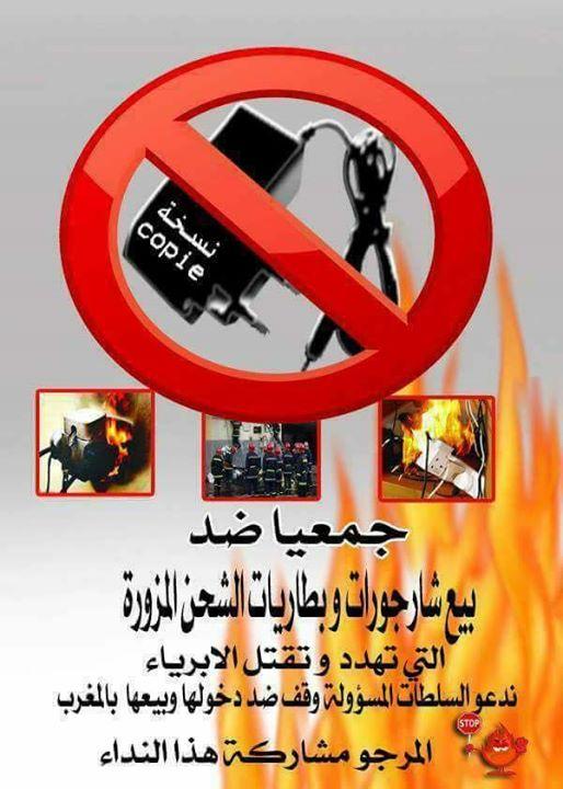 """نشطاء مغاربة يطلقون حملة لمنع """"شواحن الهواتف"""" المزورة"""