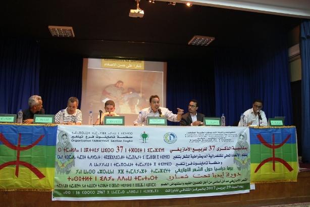 """دورة إيديا: تنظيم يوم دراسي بتنغير حول """" الشعر الأمازيغي"""""""