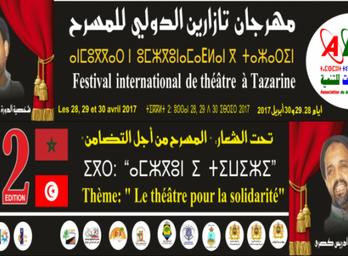 زاكورة: الدورة الثانية لمهرجان تازارين الدولي للمسرح من 28 إلى 30 أبريل 2017