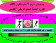 الدورة 55 لمهرجان الورود: جمعية ايت ايحيا لألعاب القوى تنظم الدورة الثانية للعدو الريفي الإقليمي لإقليم تنغير وذلك يوم الأحد 7 ماي 2017