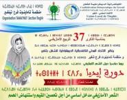 ينظم كدش تنغير و منظمة تاماينوت فرع تنغير يوما دراسا حول الشعر الأمازيغي يوم السبت 29 أبريل المقبل