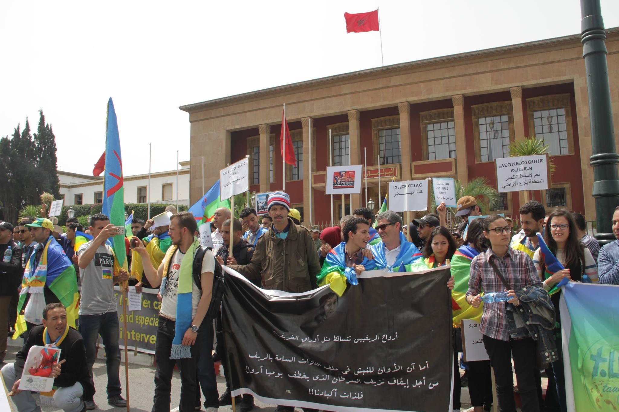 مسيرة توادا بالرباط تطالب بوقف الحكرة ونهب الثروة والميز ضد الأمازيغية + فيديو