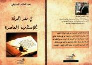 """تنغير : الكاتب """"عبد الحكيم الصديقي """" يُغني المكتبةَ بإصدارٍ جديدٍ تحت عنوان """" في نقد الحركة الاسلامية المُعاصرة """"."""
