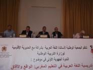 تنظيم ندوة جهوية بتنغير حول تدريس اللغة العربية في التعليم المغربي : الواقع و ألآفاق