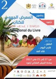 تنظيم معرض جهوي للكتاب بارفود في نسخته الثانية + البرنامج