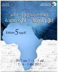 المنتدى الدولي للإعلام أكادير