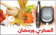هكذا يتعامل مرضى السكري مع الصيام في رمضان