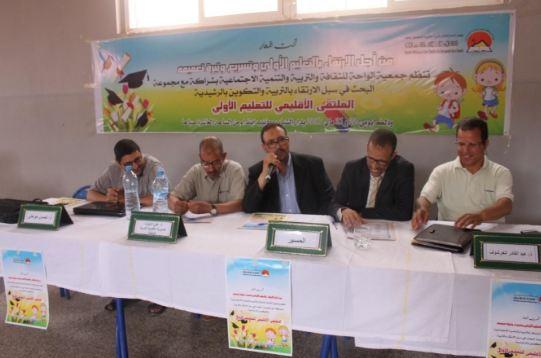 جمعية الواحة ببوذنيب تنظم الملتقى الاقليمي للتعليم الاولي