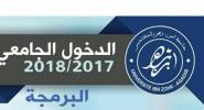 إعلان مهم من جامعة ابن زهر خاص بالطلبة الجدد الحاصلين على الباكالوريا