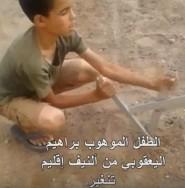 شاهد…..براهيم اليعقوبي مخترع صغير من الجنوب الشرقي