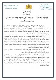 وزارة الصحة تقدم توضيحات حول ظروف وفاة سيدة حامل بتوأمين بعد الوضع
