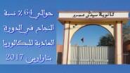 زاكورة: حوالي %64 نسبة النجاح في الدورة العادية للباكالوريا بثانوية سيدي عمرو بتازارين