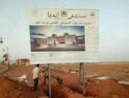 صورة.. مغاربة يطلقون على مستشفى تنغير إسم « مستشفى إيديا »