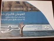 وكالة حوض كير – زيز –غريس تُحسس بمخاطر السباحة في السدود