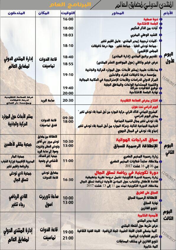 programme2555