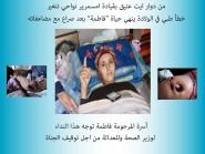 """تنغير // فاطمة ماتت بـ""""خطأ طبي فادح و الاهمال""""… وعائلتها توجه اللوم لهؤلاء وتطالب وزير الصحة بالتحقيق + ربورطاج"""