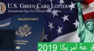 انطلاق عملية التسجيل على شبكة الإنترنت لبرنامج تأشيرة التنوع بأمريكا 2019