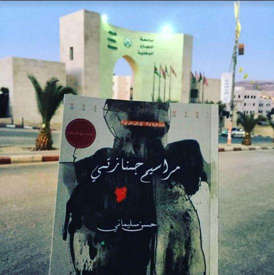 فكرة الموت كتيمة مهيمنة على الإصدار الجديد ل : حسن سليماني