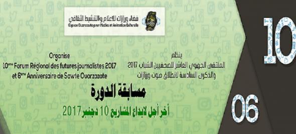 مسابقة الدورة العاشرة من الملتقى الجهوي للصحفيين الشباب