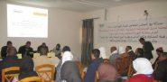 الآليات المحلية لتنزيل الديمقراطية التشاركية شعار يوم دراسي بزاكورة
