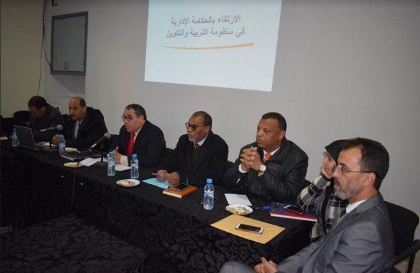 ورزازات : لقاءات تواصلية للمديرية الإقليمية للتربية الوطنية حول الارتقاء بالحكامة الإدارية في منظومة التربية و التكوين
