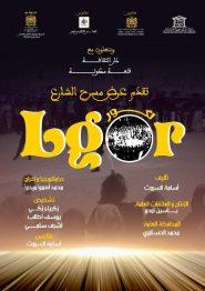 جولة لعرض مسرح الشارع (الكورLgor) للمؤلف أسامة السروت بدرعة تافيلالت