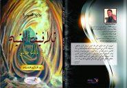 «تلافيف التيه» إصدار أدبي جديد للكاتب عبد الحكيم الصديقي