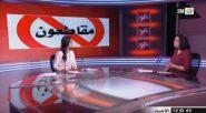 """تقرير ناري على القناة الثانية """"دوزيم"""" حول المقاطعة لثلاث شركات بالمغرب."""