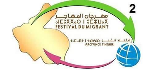 رسميا مهرجان المهاجر بتنغير في دورته الأولى أيام 12 / 11 / 10 غشت 2018.
