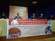 """نظام الوقف في الإسلام"""" موضوع ندوة علمية بتنغير"""