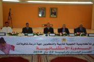 المجلس الإداري لأكاديمية جهة درعة تافيلالت يصادق على مشروع النظام الأساسي الخاص بأطر الأكاديمية