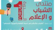 العيون تحتضن الدورة الأولى لمنتدى الشباب والإعلام يوم 4 ماي 2018