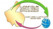 تنغير : مهرجان المهاجر في نسخته الأولى من تنظيم جمعية جسور لمغاربة العالم