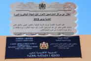 المديرية الإقليمية تنغير: إعلان عن مراكز إجراء امتحانات نيل شهادة البكالوريا بالنسبة للمترشحين والمترشحات الأحرار ، الدورة العادية يونيو 2018