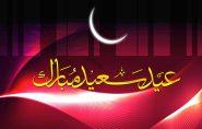 """أسرة جريدة """"تنغير انفو"""" تتمنى لكم عيد مبارك سعيد وكل عام وانتم بخير"""