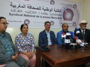 التنسيقية الوطنية للصحافة والاعلام الرقمي تساند النقابة الوطنية للصحافة