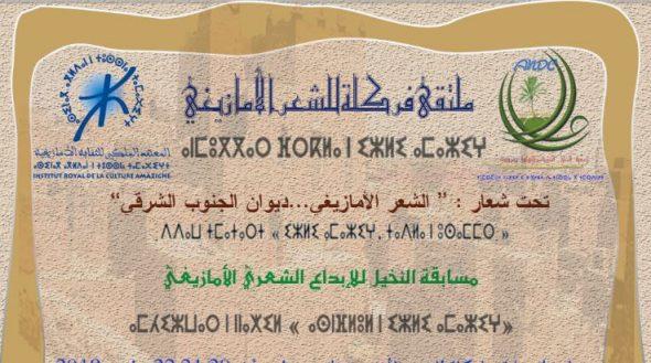 تنجداد : مسابقة النخيل للإبداع الشعري الأمازيغي