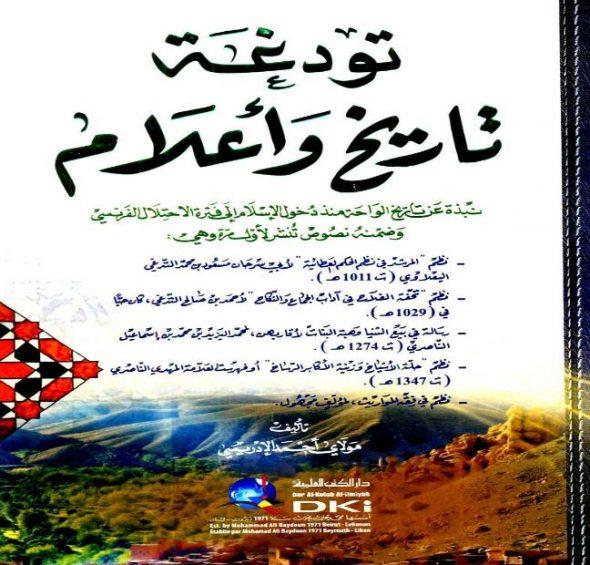 حدث ثقافي : صدور كتاب عن تاريخ تودغة وأعلامها للأستاذ م أحمد الإدريسي