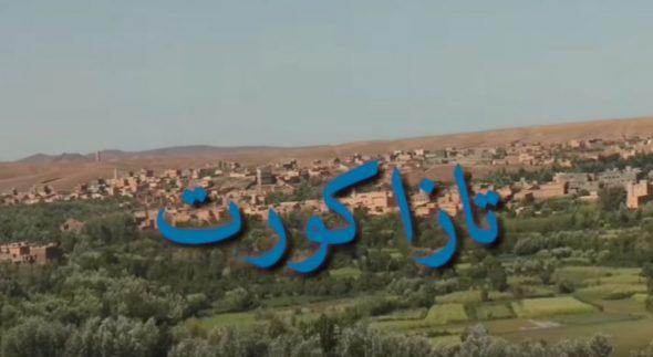 """فيلم كوميدي """"تازاكورت"""" من ابداع شباب ايت ايحيا بقلعة مكونة"""