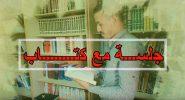برنامج «جلسة مع كتاب» الحلقة الأولى ـ رواية ظل الأفعى ــ للكاتب المصري يوسف زيدان